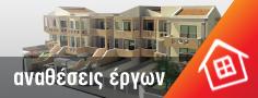 Chios Houses ανάθεση έργων