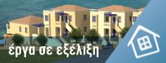 Chios Houses έργα σε εξέλιξη
